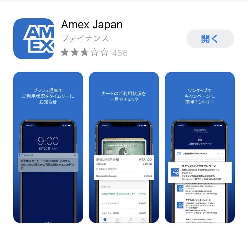 これは便利!AMEXカードの利用をアプリで一時的に利用停止にできる機能が追加\(^o^)/ | マイルで旅RUN